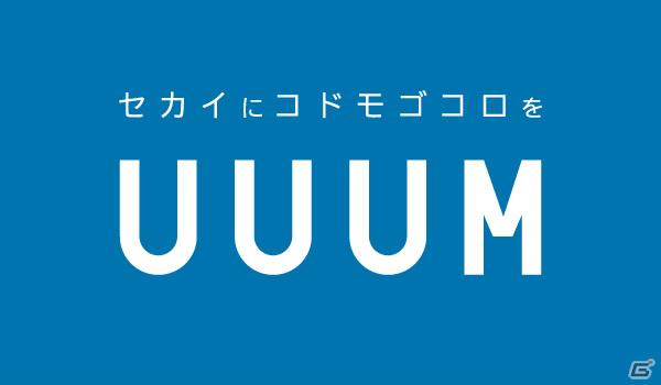 UUUM、任天堂の著作物利用に関する包括的許諾を受ける企業にGameWithとGamingDを追加