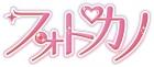 フォトカノ PSP the Best
