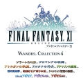 ファイナルファンタジーXI ヴァナ・ディール コレクション4