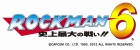 ロックマン6 史上最大の戦い!!