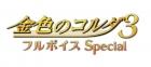 金色のコルダ3 フルボイス Special