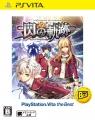 英雄伝説 閃の軌跡 PlayStation Vita the Best